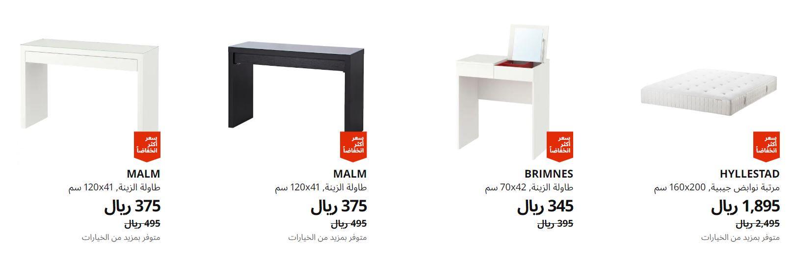 تخفيضات IKEA طاولات غرف النوم